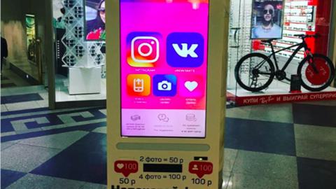 Oroszországban már automatából veheted az Instagram-lájkokat