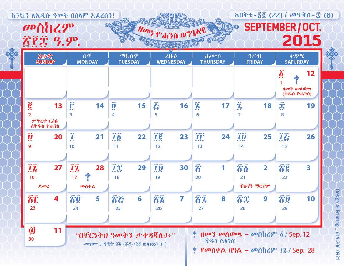 Etióp naptár