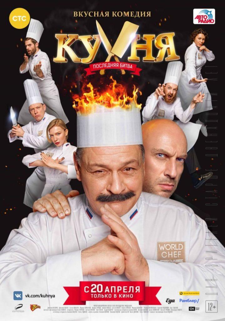 A Kuhnya vagyis Konyha nagyon népszerű lett Oroszországban és azóta több országban is